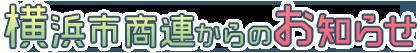 横浜市商連からのお知らせ