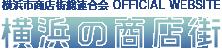 横浜市商店街総連合会 オフィシャルウェブサイト